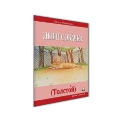 Kapadokya Yayınları - Rusça Hikaye - Aslan Ve Köpek - Kapadokya Yayınları