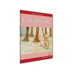 Kapadokya Yayınları - Rusça Hikaye - Sihirli Asa - Kapadokya Yayınları
