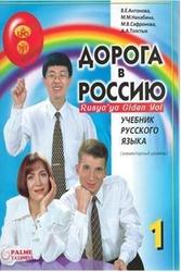 Palme Yayıncılık - Rusyaya Giden Yol 1 Palme Yayınları