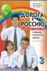 Palme Yayıncılık - Rusyaya Giden Yol 3-2 Palme Yayınları