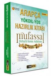 Yedibeyza Yayınları - Yedibeyza Yayınları YDS YÖKDİL Arapça Mufassal Konu Anlatımlı Hazırlık Kitabı